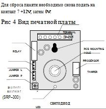 Srp 600 инструкция